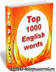 1000 самых активных английских слов с переводом и МР3