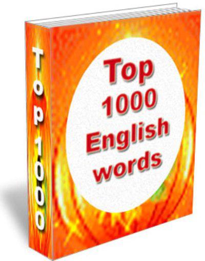 1000 самых распространённых английских слов